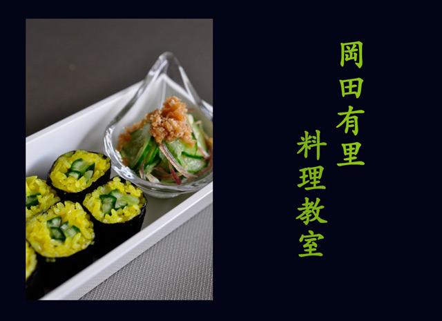8月の和食_2a_紺_web640