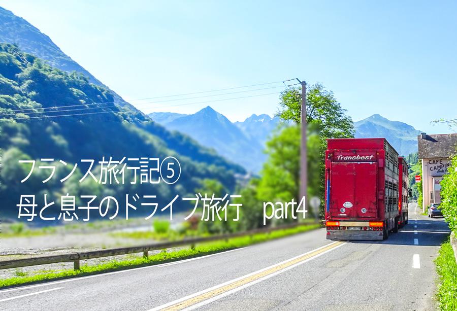 アイキャッチ_旅行記5_トレーラー