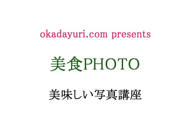 美食PHOTO2_Web18