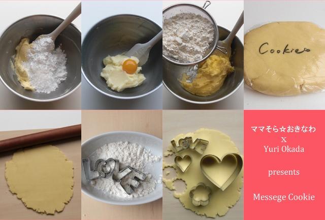 メッセージクッキーのレシピカード (640x433)