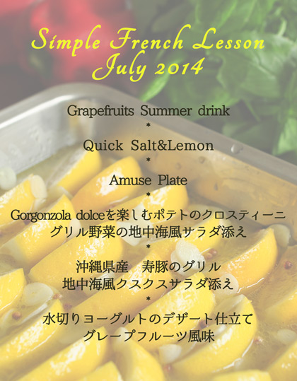 july_Menu2_web420_DSC0868