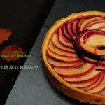tarte-aux-pommes-レッスン増設_web640
