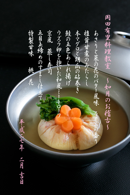 お品書き5_20150213玉締めのすまし汁-2F0A6206