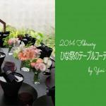 アイキャッチ_テーブル緑