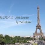 子供と旅したフランス1