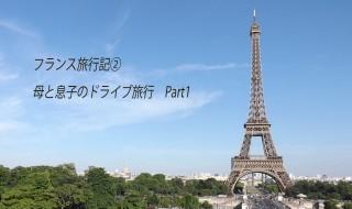旅行記②_2